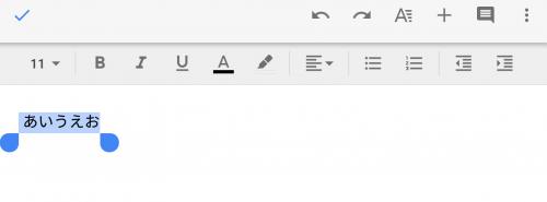 Google ドキュメントで範囲選択したところ